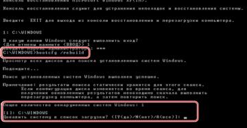 Ремонтируем загрузчик с помощью консоли восстановления в Windows XP