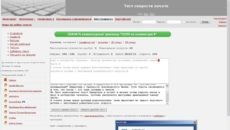 Проверка скорости печати онлайн