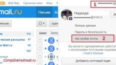 Настройка почты Mail.ru на Windows