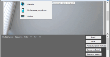iSpy 7.0.3.0