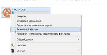 Инструкция по защите флешки паролем