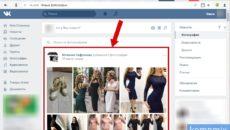 Просмотр актуальных фотографий ВКонтакте