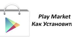 Как настроить Play Market