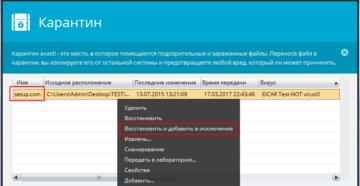 Восстановление удаленных антивирусом Аваст файлов