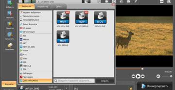 Конвертируем видеофайлы MOV в формат AVI