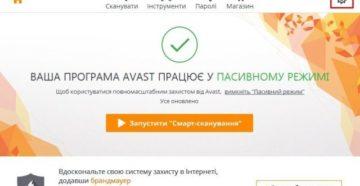 Добавление исключений в антивирус Avast Free Antivirus