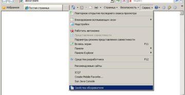 Настройка браузера Internet Explorer