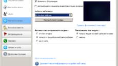 Настройка камеры в программе Skype
