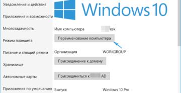 Изменение названия ПК в Windows 10