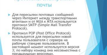 Что такое протокол электронной почты