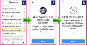 Как сделать бизнес-аккаунт в Instagram