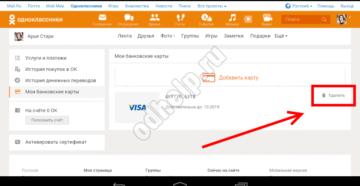 Удаление карты в Одноклассниках