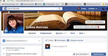 Делаем ссылку на человека в посте на Facebook