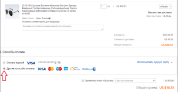 Оплачиваем покупки через QIWI-кошелек