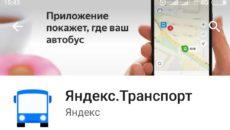 Использование сервиса Яндекс.Транспорт