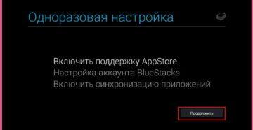 Включаем синхронизацию приложений в эмуляторе BlueStacks