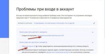 Решаем проблемы со входом в Google-аккаунт