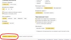 Отключение семейного фильтра в Яндексе