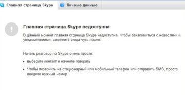 Проблемы Skype: главная страница недоступна