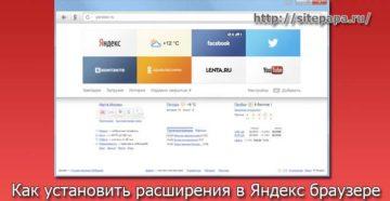 Установка расширений в Яндекс.Браузере