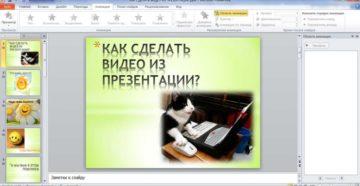 Создание видео из презентации PowerPoint