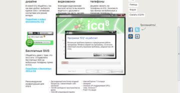 Проблемы с работой ICQ