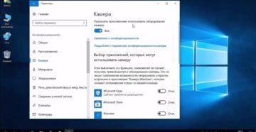 Программы для отключения слежки в Windows 10