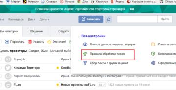 Как отписаться от рассылок на Яндекс.Почте