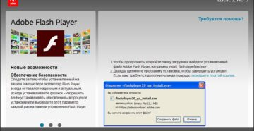 Как установить Adobe Flash Player на компьютер