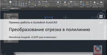 Как преобразовать в полилинию в AutoCAD