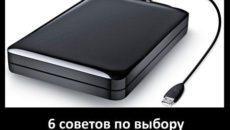 Советы по выбору внешнего жесткого диска