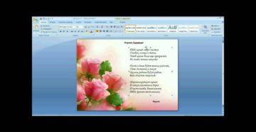 Создание поздравительной открытки в MS Word