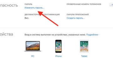 Как сменить пароль от Apple ID