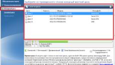 Программы для клонирования жесткого диска