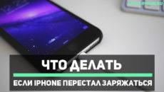 Что делать, если iPhone перестал заряжаться