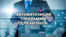 Программы для бизнеса