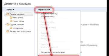 Как перенести закладки из Google Chrome в Google Chrome