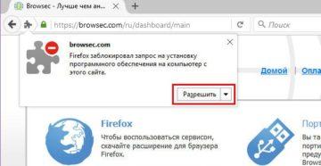 Browsec VPN для Mozilla Firefox: моментальное получение доступа к заблокированным сайтам