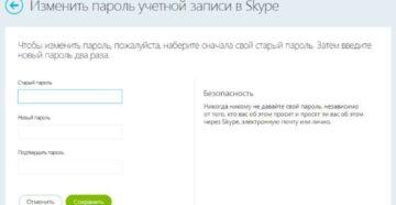 Изменение пароля от аккаунта в программе Skype