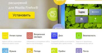 Элементы.Яндекса: реинкарнация Яндекс Бара