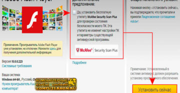 Как узнать версию Adobe Flash Player