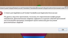 Что делать, если не запускается Яндекс.Браузер