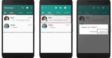 Удаление сообщений у собеседника в WhatsApp