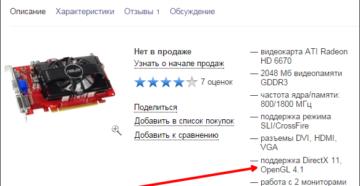 Определяем, поддерживает ли видеокарта DirectX 11