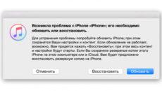 Способы устранения ошибки «Подключитесь к iTunes, чтобы использовать push-уведомления»