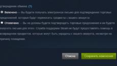 Включение автоматического подтверждения обмена в Steam