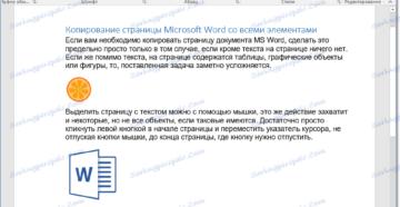 Копирование страницы Microsoft Word со всеми элементами