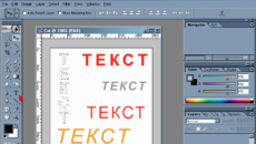 Создаем и редактируем текст в Фотошопе