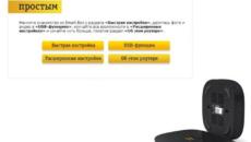Настройка роутера Beeline Smart Box