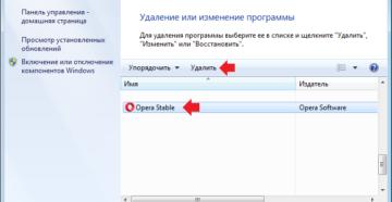 Удаление браузера Opera с компьютера